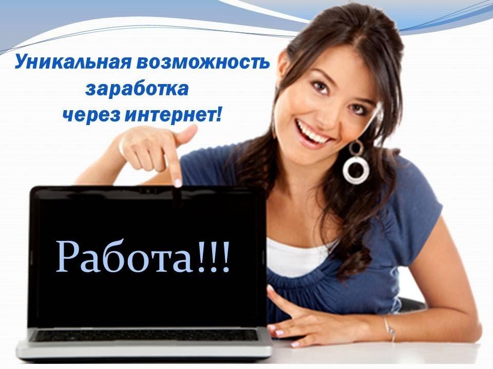 Удаленная работа в интернете фотошоп трафик менеджер удаленная работа