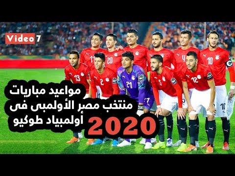 فيديو جراف.. مواعيد مباريات منتخب مصر الأولمبى فى أولمبياد طوكيو 2020  - نشر قبل 9 ساعة