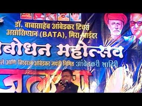 Jalasakar SAMBHAJI BHAGAT DR.BABASAHEB AMBEDKAR TEACHERS ASS.(BATA) MIRA BHAYANDER LIVE