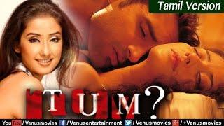 Tum - Tamil Version | Manisha Koirala Movies | Tamil Dubbed Movies 2017 | Full Movies