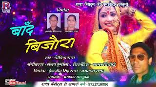 बांद बिजौरा Baand bijora Govind Rana New Uttarakhandi Song 2018 Rana Music Company