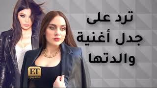 زينب فياض ابنة هيفاء وهبي ترد على الفيديو المثير للجدل وتوضح حقيقة علاقته بهيفاء وهبي.. شاهد