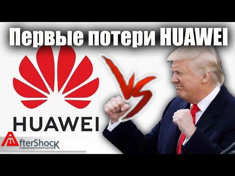Первые потери Huawei | Торговая война Китая и США | aftershock.news