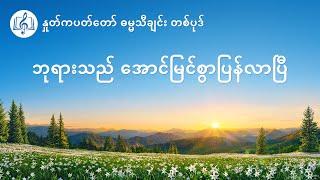 ဘုရားသည် အောင်မြင်စွာပြန်လာပြီ