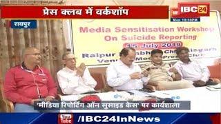 Raipur News CG: Media Reporting on Suicide Case पर कार्यशाला |Crime Reporter की भूमिका को लेकर चर्चा