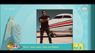 8 الصبح - طائرة محمد رمضان الخاصة وأهم وأخر الأخبار الفنية تعرف عليها في دقائق