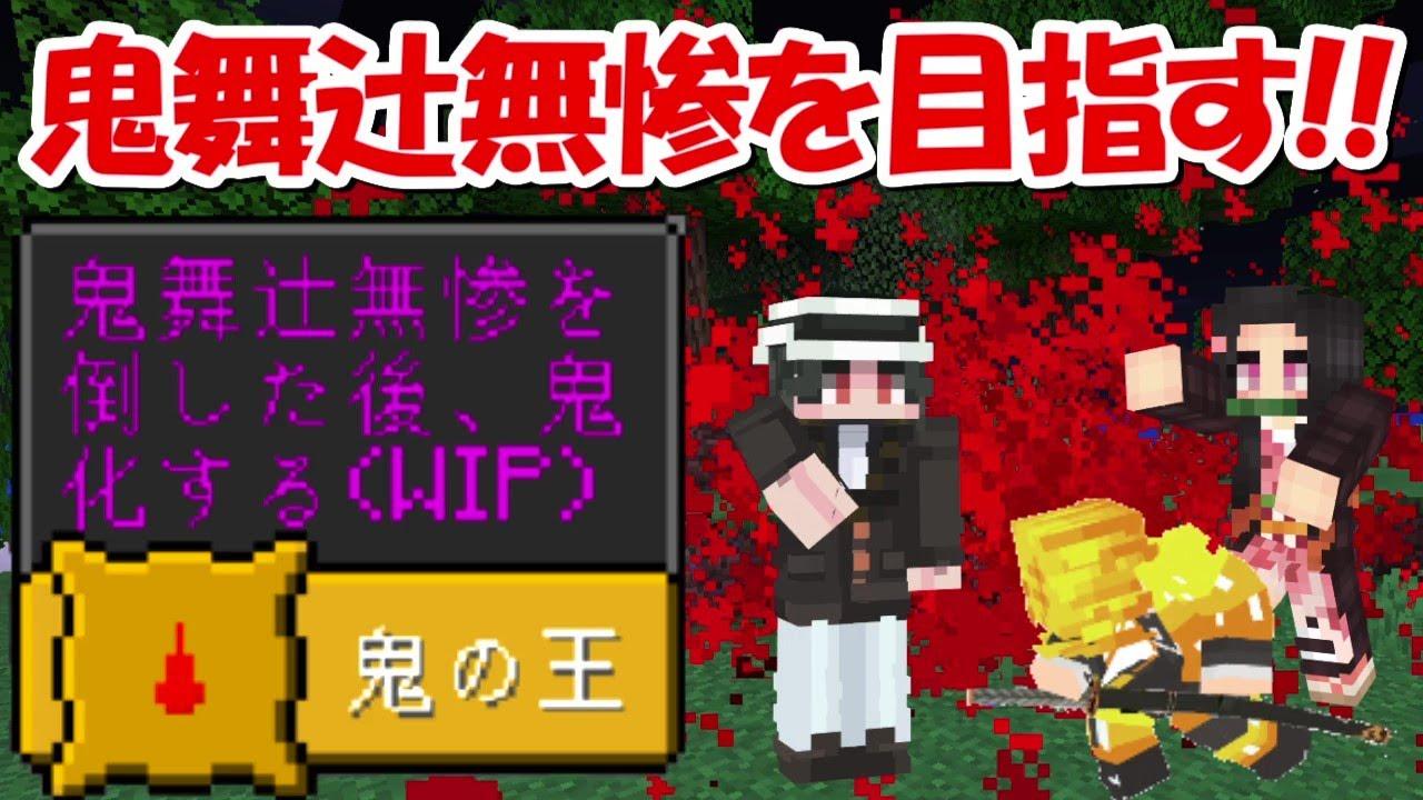 【Minecraft】鬼舞辻無慘を目指す!上弦の鬼目指して鬼殺隊を倒していく!!鬼滅の刃サバイバル#6 -DEMON SLAYER ...