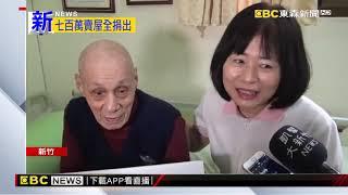 八旬榮民捐700萬賣屋錢 「70年未離台」回饋社會