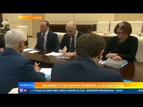 Владимир Путин поручил оказать помощь семьям погибших и пострадавших при пожаре в Кемерове