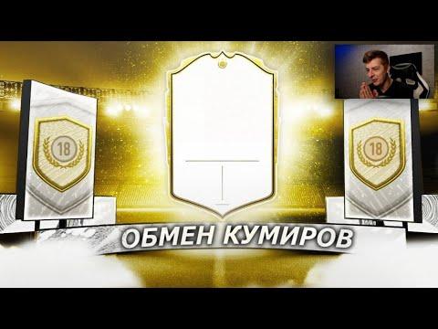FIFA 20 ОТКРЫЛ НАБОР КУМИРА / ОБМЕН КУМИРОВ