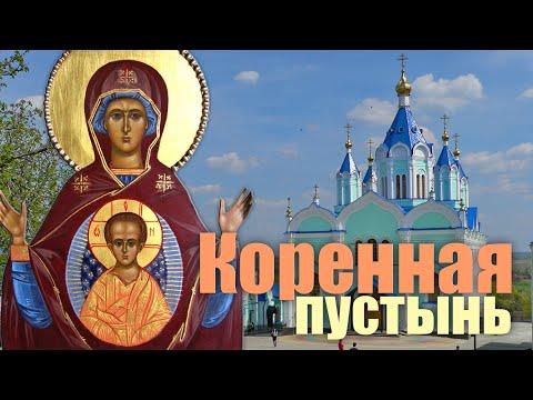 КОРЕННАЯ ПУСТЫНЬ Russia Travel Guide