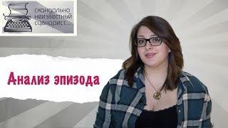 АНАЛИЗ СЦЕНЫ (