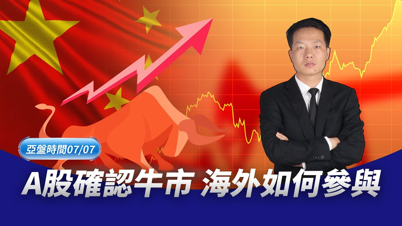 【股指外汇07/07上】A股牛市 海外投资人如何参与