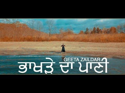 Bhakre Da Paani Song Teaser - Geeta Zaildar | Gurlej Akhtar