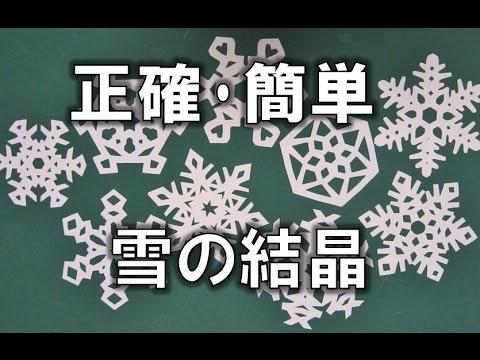 Kimie Gangiの 簡単正確切り紙 雪の結晶snow Crystal Cutting