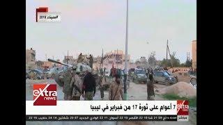 غرفة الأخبار  7 أعوام على ثورة الـ 17 من فبراير في ليبيا