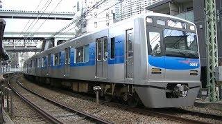 京成3050形3055Fエアポート快特羽田空港行き 北品川駅付近の踏切通過