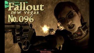 Fallout NV s 096 Сколько можно помирать