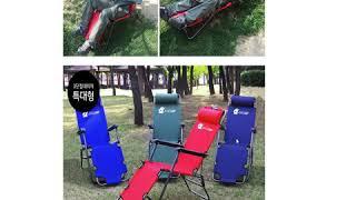 캠핑의자 조아캠프 3단 침대 캠핑의자 대형