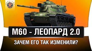 M60 - КАК LEOPARD 1, ТОЛЬКО ЛУЧШЕ