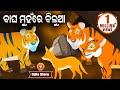 Bagha Muhare Bilua ବାଘ ମୁହଁରେ ବିଲୁଆ Odia Fairy Tale | Moral Stories For Kids | Sidharth Tv