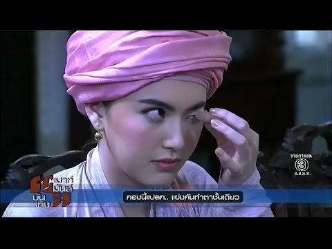 ย้อนหลัง เมาท์มันส์บันเทิง | กองนี้แปลก แข่งกันทำตาชั้นเดียว | 02-01-60 | TV3 Official