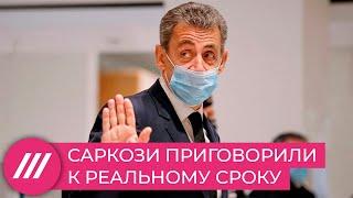 Бывшего президента Франции Николя Саркози приговорили к реальному тюремному сроку