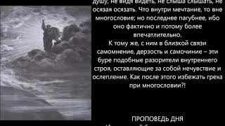 Евангелие дня 19 Марта 2020г БИБЛЕЙСКИЕ ЧТЕНИЯ ВЕЛИКОГО ПОСТА