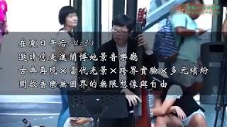 2018蘭博四季音樂節-夏季世界曲預告影片縮圖