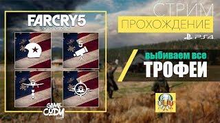 Far Cry 5 ТРОФЕИ - Часть 13: Трюки Клатча Никсона и Герой Аркад / PS4