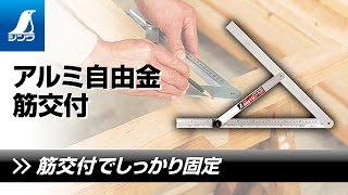 62569/アルミ自由金  30㎝  勾配目盛  筋交付