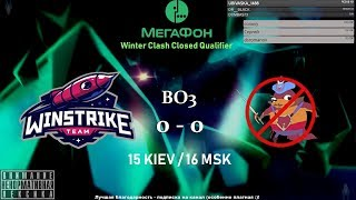 [RU] Winstrike Team vs. NoPangolier - MegaFon Winter Clash Closed Qualifier BO3 by @4liver