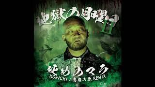 YouTube動画:十影 / 硬めのマラ -KOWICHI / 高嶺の華 -REMIX   #十影