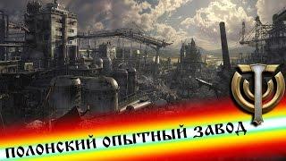 полонский опытный завод - механоиды, танки и продолжение первого данжа фабрика 501))) Let's Play