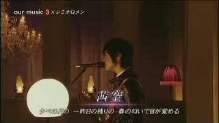 レミオロメン - 茜空