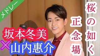 山内惠介 / 坂本冬美 ~ 正念場 / 桜の如く(Medley)