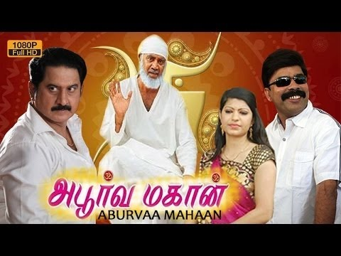 Apoorva Mahan 2015 Tamil HD Full Movie.