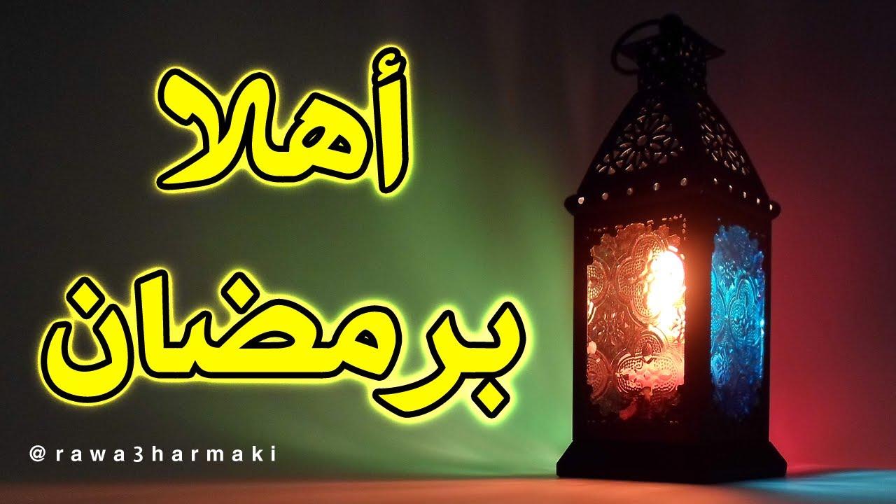 اهلا اهلا يا رمضان
