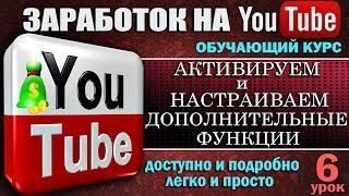 YouTube - Активируем и настраиваем дополнительные функции - Урок 6