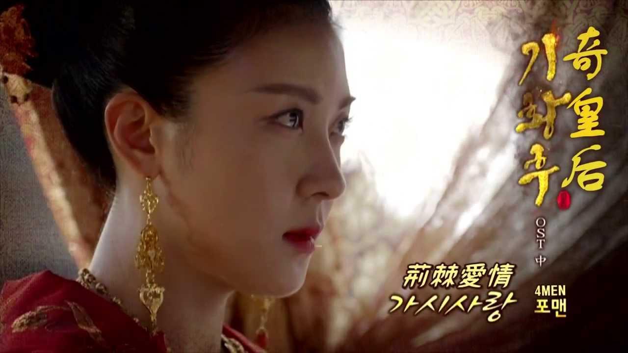 [韓中字HD]4MEN(포맨) - 荊棘愛情 奇皇后OST MV