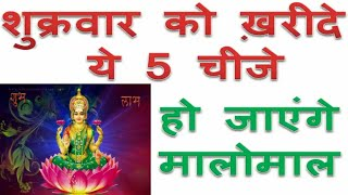 Vastu Tips in Hindi for Wealth and Money Matters