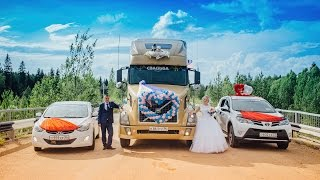 Сергей и Софья, свадьба на грузовике, свадебный клип, г. Нижняя Тура