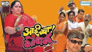 Superhit Marathi Movie | Aaicha Gondhal (2007) | Amey Wagh | Kuldeep Pawar | Nirmiti Sawant