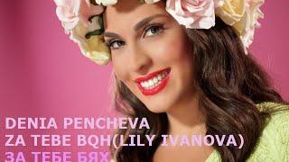 Denia Pencheva - Za Tebe Bqh (Lili Ivanova) За Тебе Бях