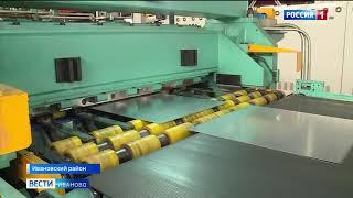 Ивановские вузы будут готовить специалистов для одного из крупнейших сервисных металлоцентров