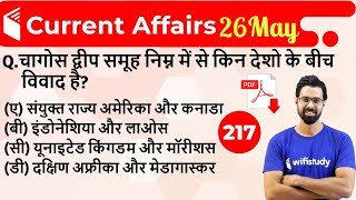 5:00 AM - Current Affairs Questions 26 May 2019   UPSC, SSC, RBI, SBI, IBPS, Railway, NVS, Police