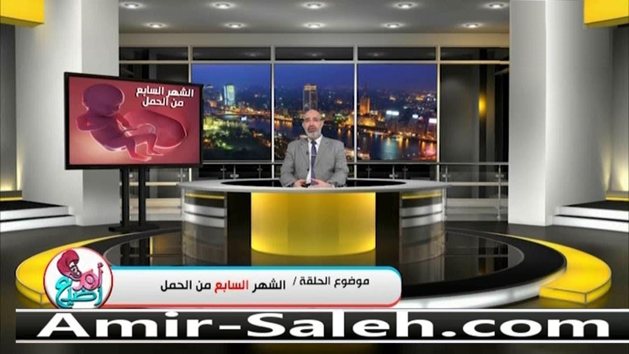 الشهر السابع من الحمل | الدكتور أمير صالح | برنامج أم ورضيع