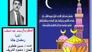 من أغانى شهر رمضان .... رمضان جانا ............ محمد عبد المطلب