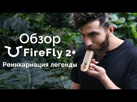 Вапорайзер твоей мечты. Быстрый и умный Firefly 2+