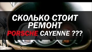 Ремонт porsche cayenne, сколько стоят запчасти на порше кайен? ШОК!(, 2016-09-08T18:38:43.000Z)